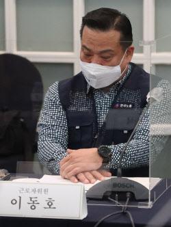 [포토]두 손 모은 이동호 근로자위원