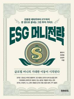[200자 책꽂이] ESG 머니전략 외