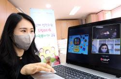 LG유플러스, 성남시 취약계층 아동에 '온라인 과외' 제공
