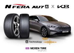 넥센타이어, 기아 K8에 소음 줄인 '엔페라 AU7 AI' 공급