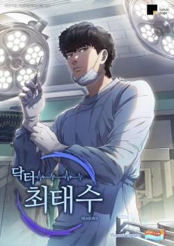 카카오페이지, '닥터 최태수' 시즌3 연재 기념 시즌1 무료 공개
