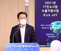 코트라, 'IT 컨소시엄 수출지원 사업 착수회의' 개최