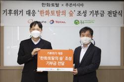 한화토탈, '사막화 방지 숲 조성' 기금 1000만원 기부