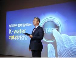 한국수자원공사, 국내 공공기관 첫 RE100 정식 가입