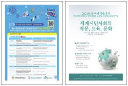 인하대, 23~24일 초국적교육·세계시민사회 학술대회 개최