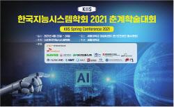 세종대, 2021 한국지능시스템 춘계 학술대회 개최