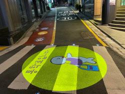 중구 남산초·광희동 거리 생활안심디자인 적용