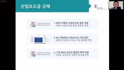 무협, 'EU 주요 통상정책과 대응방안 웨비나' 개최