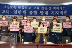 [포토] 초등교육 전문성 저해하는 통합 반대