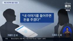 """처음 본 女 납치·감금·성폭행한 '수유동 그놈'…""""SNS로 유인"""""""