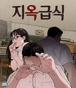 '액션'에 충실한 학원물…네이버웹툰 '지옥급식'