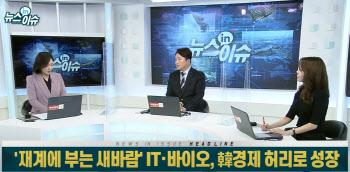 '재계에 부는 새바람' IT·바이오, 韓경제 허리로 성장