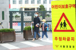 [포토]어린이보호구역 주정차금지