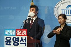 [포토]윤영석, '4년 중임 대통령제 개헌 추진'