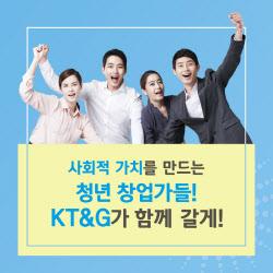 [카드뉴스]사회적 가치를 만드는 청년 창업가들, KT&G가 함께 갈게!