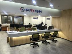 LH, 주거행복지원센터 안심 근로환경 구축