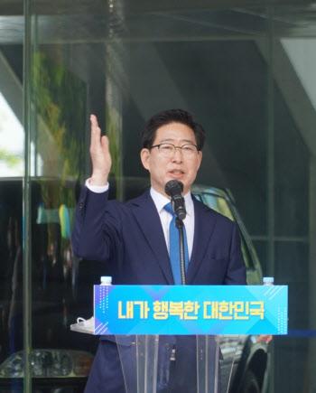 """양승조 충남도지사 대선 출마 """"모두가 행복한 대한민국으로"""""""
