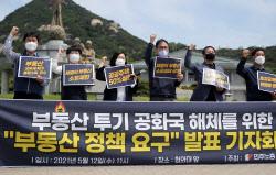 [포토] 민주노총, 부동산 정책 기자회견