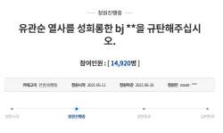 '유관순 모욕' BJ봉준·오메킴, '90일 정지' 처분…이게 끝?