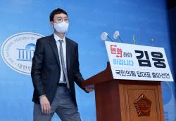 [포토]김웅, '국민의힘 당권 도전'