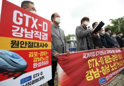 """김포 주민의 호소…""""대통령님, GTX-D 노선 약속 지켜주세요"""""""