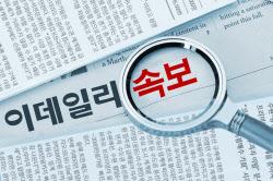 [속보]'납품비리 의혹'…경찰, LH 서울본부 등 압수수색
