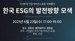 한국기업거버넌스포럼, ESG 국제컨퍼런스 개최