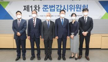 LH '준법감시위원회' 출범…광명시흥 재발 막는다