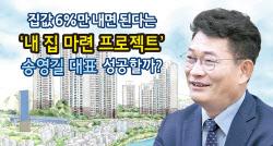 5.0 예고한 '누구나집'…집값 6%만 내면 내집 가능? +
