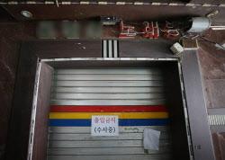 인천 노래방 살인, 술값 8만원에서 시작된 잔혹범죄