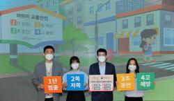 대교그룹, '어린이 교통안전 릴레이 챌린지' 동참