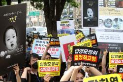 [포토]성난 시민들, '정인이 양부모 법정최고형 선고하라'