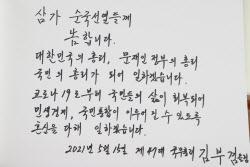 [포토]김부겸 국무총리가 쓴 방명록 글