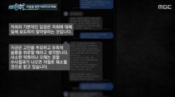 """故손정민 친구 """"침묵 이유? 유족과 진실공방, 도리 아냐"""""""