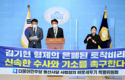 [포토]황운하, '김기현 형제 토착비리 의혹 수사촉구'