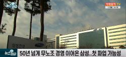 """""""파업하겠다""""..삼성디스플레이, 역사적 첫 파업 돌입할까?"""