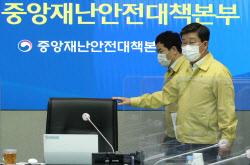[포토] 중대본 참석하는 전해철 장관
