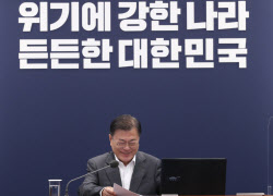 """文대통령, 방미 하루 전 """"홍남기 중심으로 경제매진"""""""