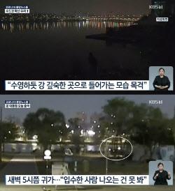 '손정민 실종날 한강 입수' 목격자, 상황 재연 '사람 형체 확인 가능'
