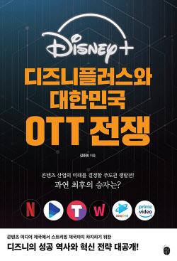 [200자 책꽂이] 디즈니플러스와 대한민국 OTT 전쟁