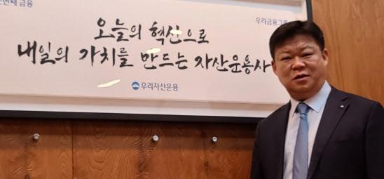 """최영권 우리운용 대표①""""ESG펀드 자금유입 계속 된다"""""""