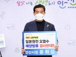 안산시, 원전 오염수 방류 '일본규탄' 해상시위 나선다