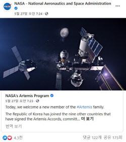 [강민구의 星별우주]한국 열 번째 '아르테미스 연합' 참여에 반응은
