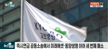 교보생명 등 생보사, 즉시연금 소송서 줄패소…삼성생명 '긴장'