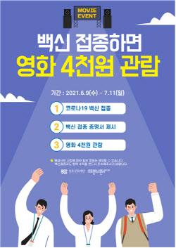 """[동네방네]성북구 """"코로나 백신 접종자 영화관람 4000원 할인"""""""