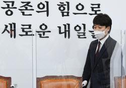 [포토]'최고위원회의 참석하는 이준석 국민의힘 대표'