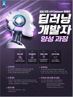 [동네방네]송파구 '딥러닝 개발자' 키운다…교육비 무료