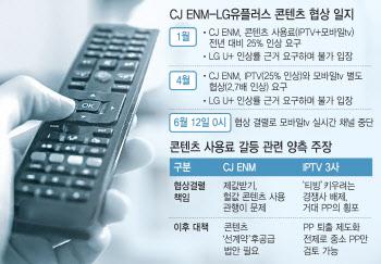 [김현아의 IT세상읽기] 콘텐츠 골라보는 시대,  IPTV 채널 규제도 바꿔야