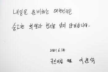 이준석의 첫날 4대 포인트…손글씨·눈물·광주·폴더인사