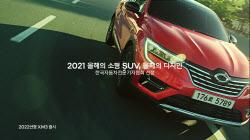르노삼성, XM3 신규 광고 통해 MZ세대 공략